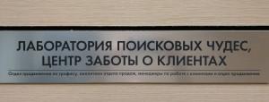 вывеска 1 в офисе Kokoc Group
