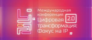 logo Конференция Фокус на IP 2019