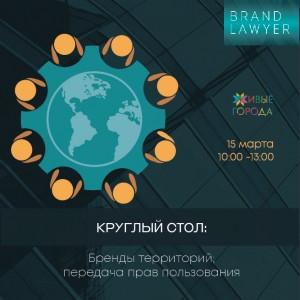 Территориальные бренды
